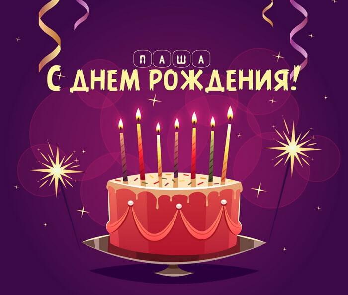Красивые картинки с днем рождения Павел