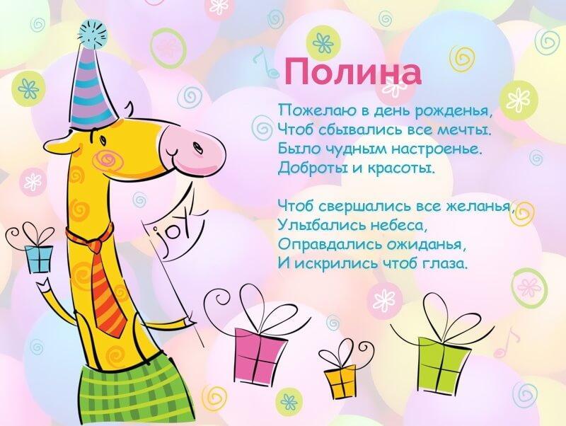 Красивые картинки с днем рождения Полина
