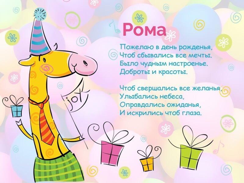 Красивые картинки с днем рождения Роман