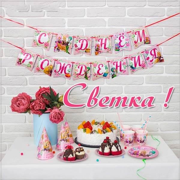 Красивые картинки с днем рождения Светлана