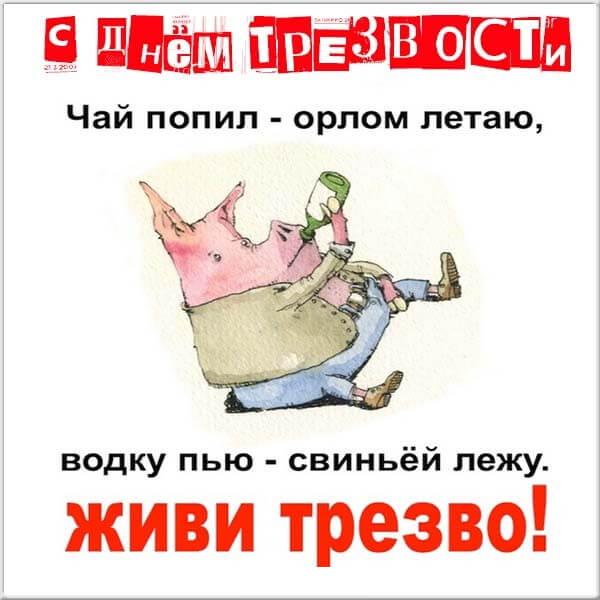 Красивые картинки Всероссийский День трезвости