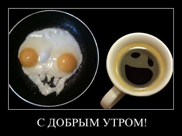 Демотиваторы доброе утро