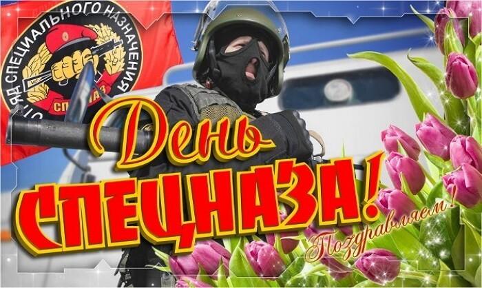 Поздравления с Днем спецназа