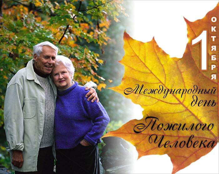 День пожилых людей в России
