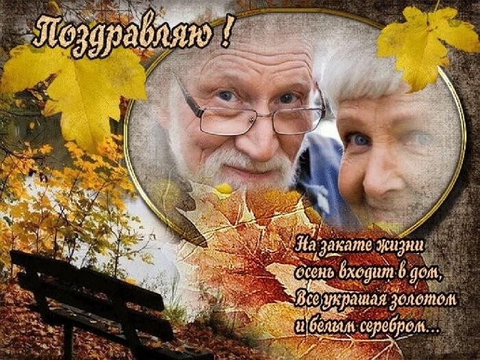 великолепные, поздравления с днем пожилого человека открытки или сканеры изображений