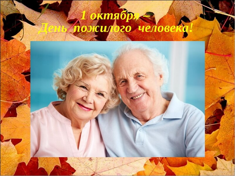 День пожилых картинки