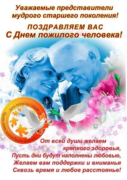 Открытка с днем пожилых людей от детей, подснежников открытки