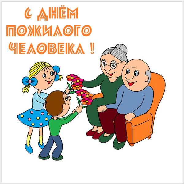 Для любимой, поздравительная открытка с днем пожилых людей рисунки