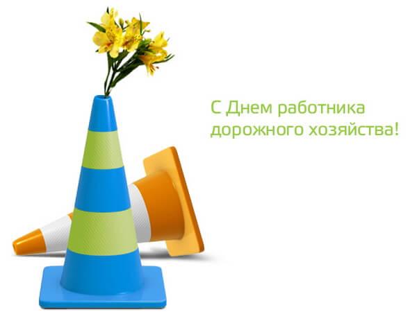 День работников дорожного хозяйства открытки, марта для