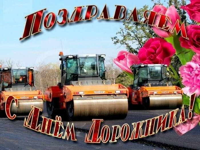 День работников дорожного хозяйства открытки