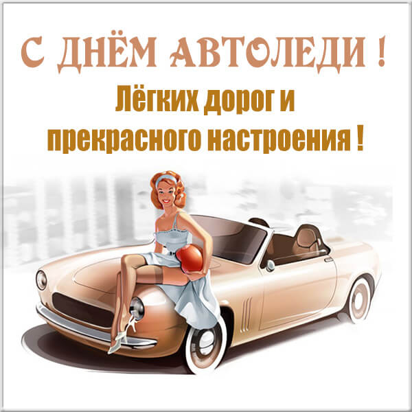 Красивые картинки День автомобилиста