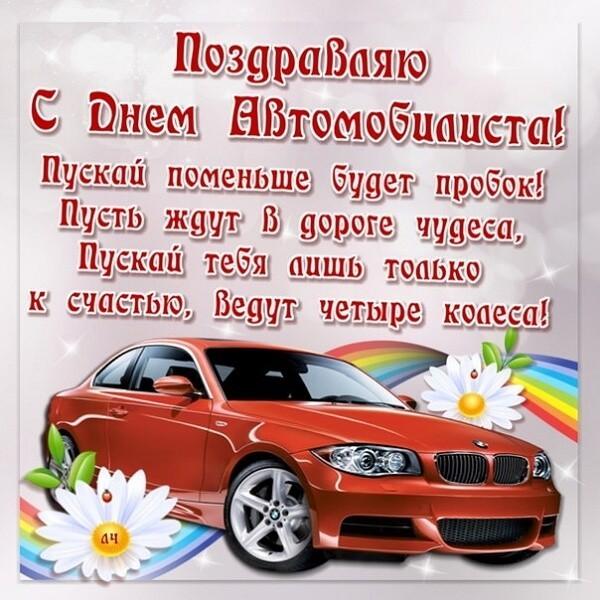 День автомобилиста фото картинки