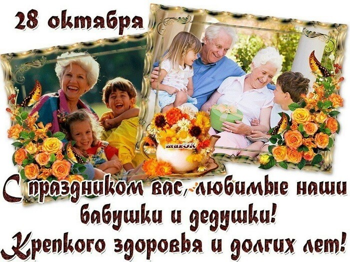 День дедушек и бабушек в россии открытки, картинки