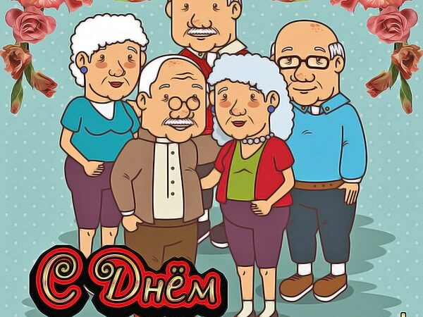 Красивые картинки День бабушек и дедушек