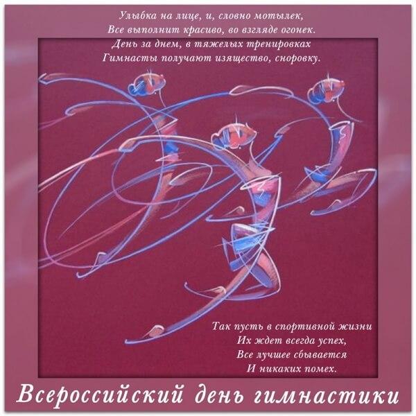 Красивые картинки День гимнастики