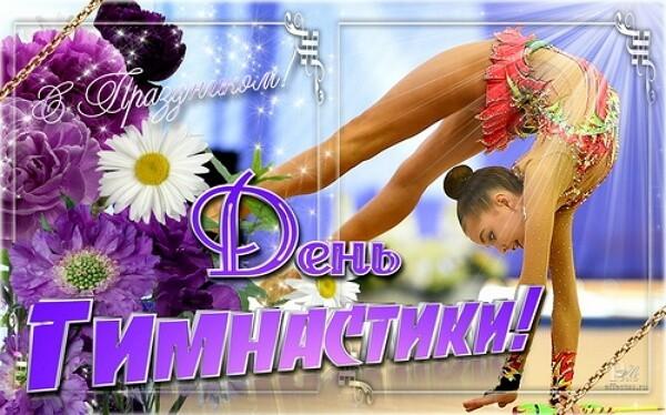 пожелание удачи в художественной гимнастике пионеров отправлялись