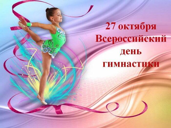 Восьмому марта, гимнастика открытка