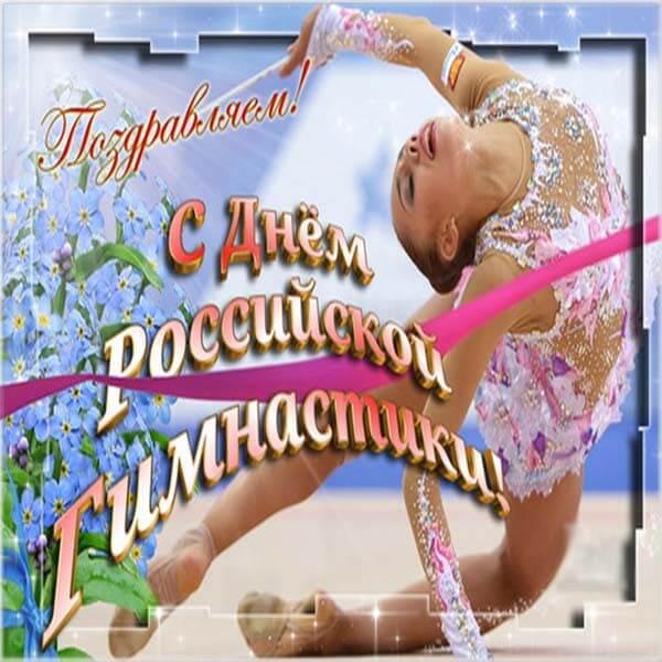 Поздравлением, гимнастика открытка