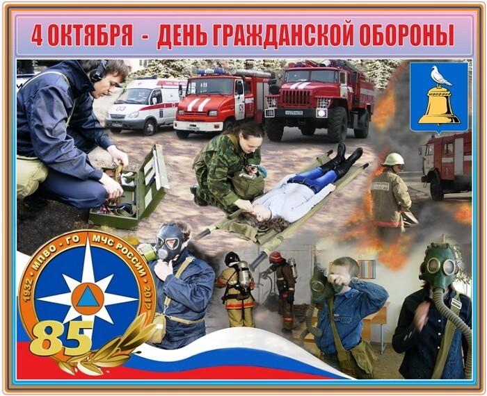 Красивые картинки День гражданской обороны