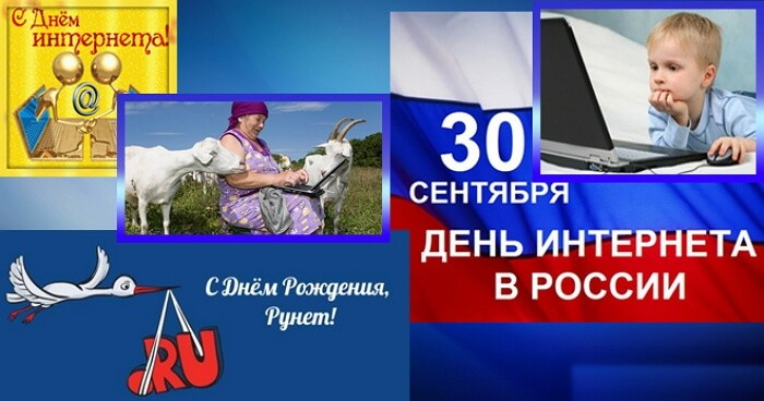 Столики, картинки ко дню интернета в россии