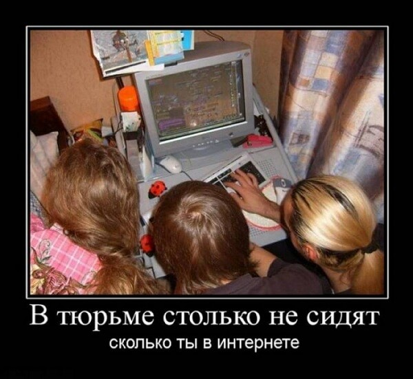 Красивые картинки День интернета в России