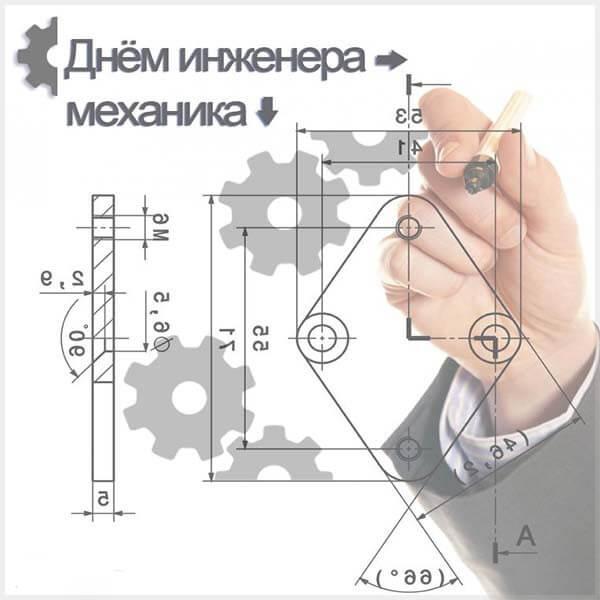 Красивые картинки День инженера-механика