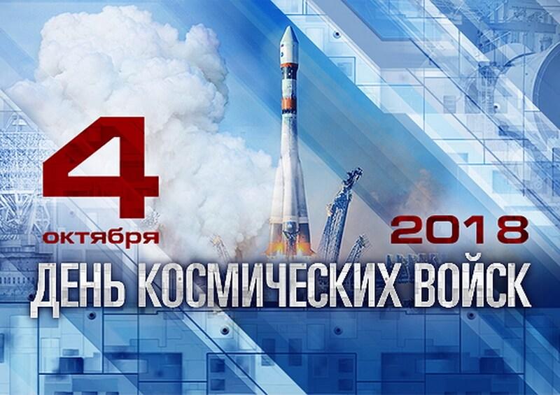 4 октября день космических войск россии открытки, картинки
