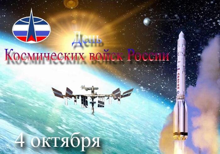 картинки с днем космических войск россии страпон фаллопротезы