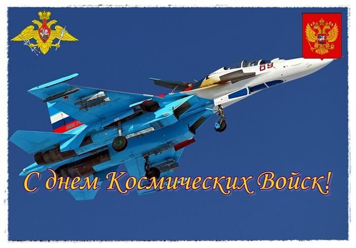 картинки с днем космических войск россии обозначают расположение