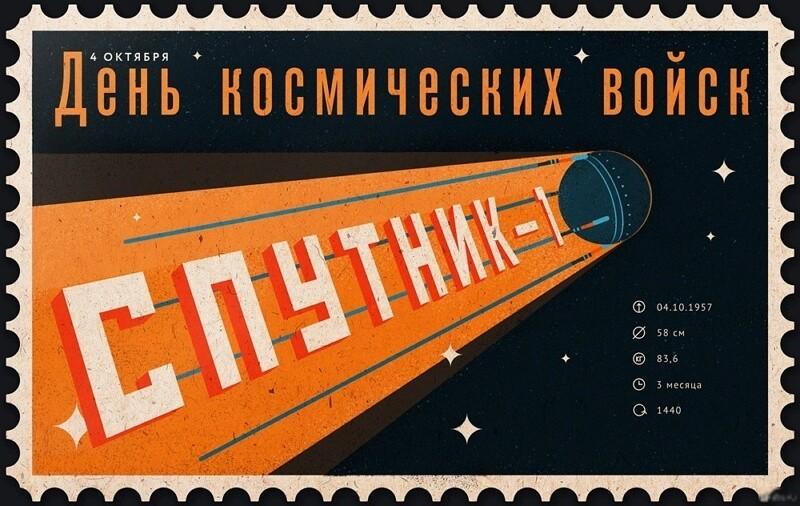 Красивые картинки День Космических войск России