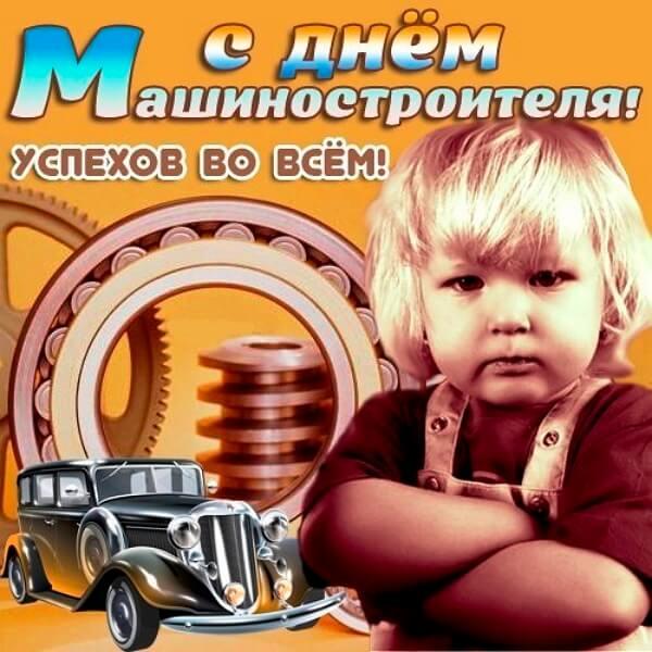 Открытки днем машиностроителя