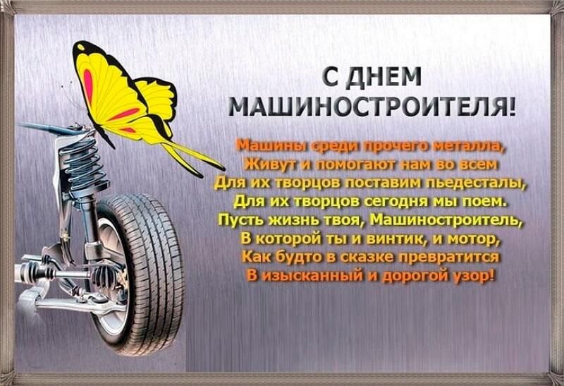 День машиностроителя поздравления