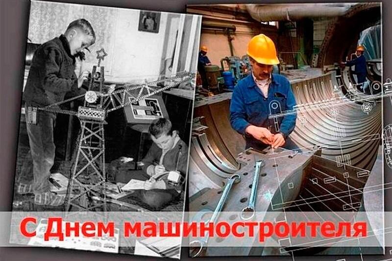 фото с днем машиностроителя хотя