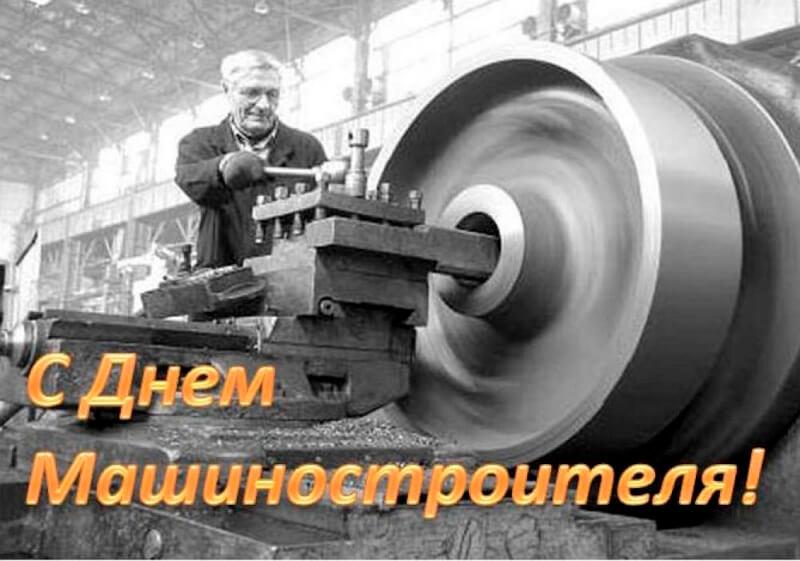 Красивые картинки День машиностроителя