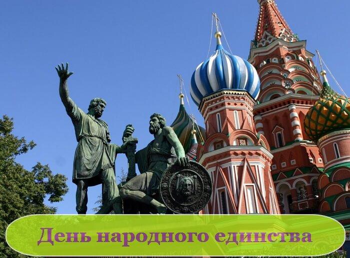 Красивые картинки День народного единства