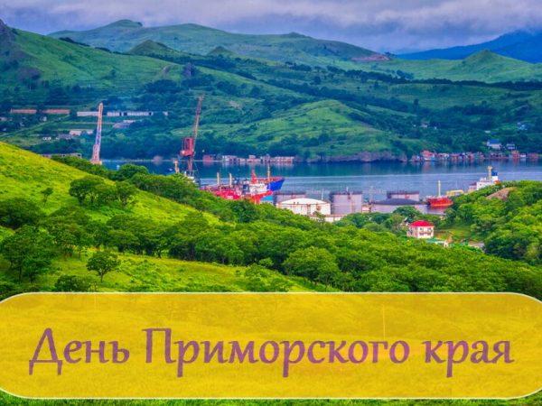 Красивые картинки День Приморского края