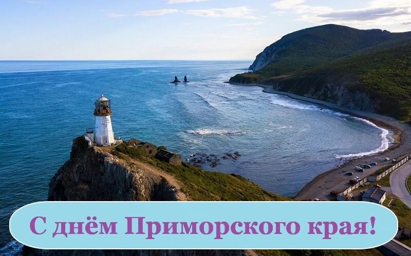 День Приморского края