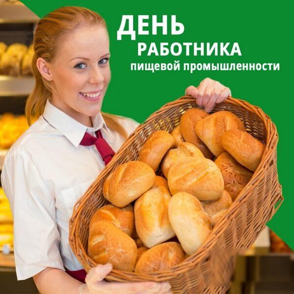 Юбилеем женщине, открытки ко дню пищевой