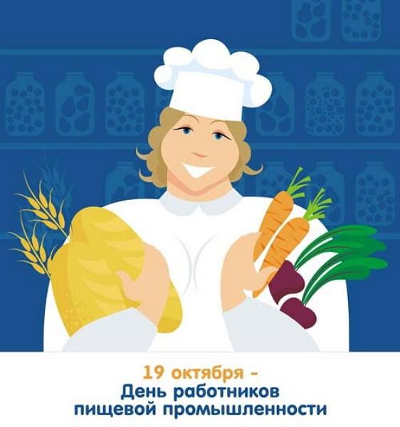 Открытки ко дню работника пищевой, открытка