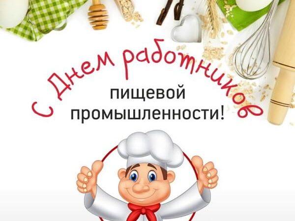 Красивые картинки День работников пищевой промышленности