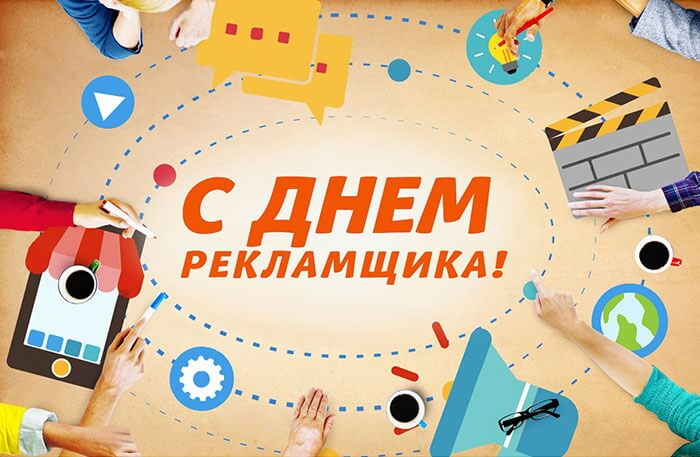 Красивые картинки День работников рекламы