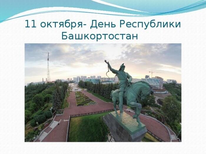 Открытки день республики башкортостан, международный женский