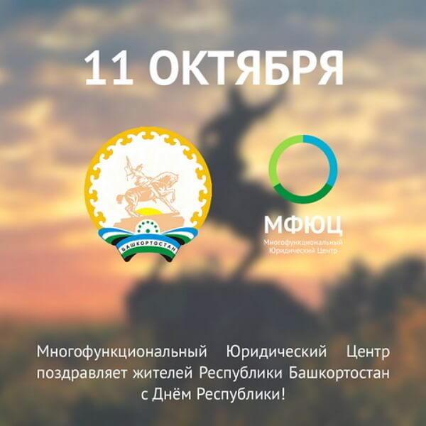 Картинки дню республики башкортостан