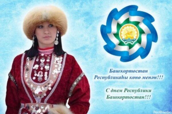 Открытки день республики башкортостан, спасибо