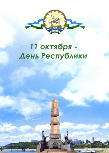 Красивые картинки День Республики Башкортостан
