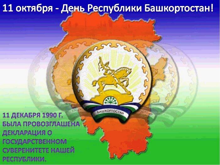 Открытки день республики башкортостан, цветами
