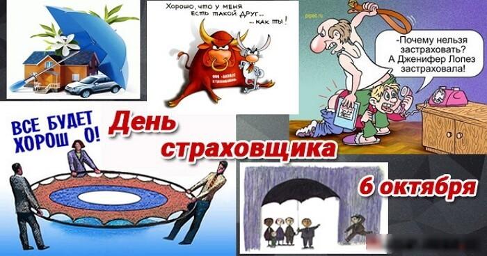 Анимации, открытка в день страховщика