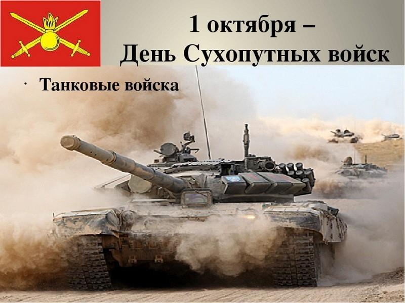 открытка сухопутные войска пригласил