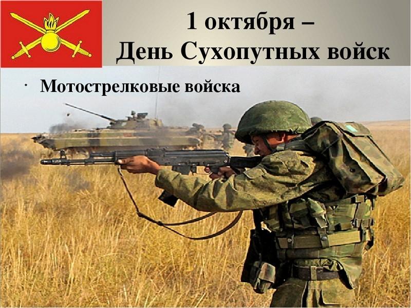 сухопутные войска россии поздравления при любом