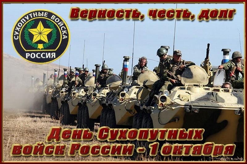 Красивые картинки День Сухопутных войск